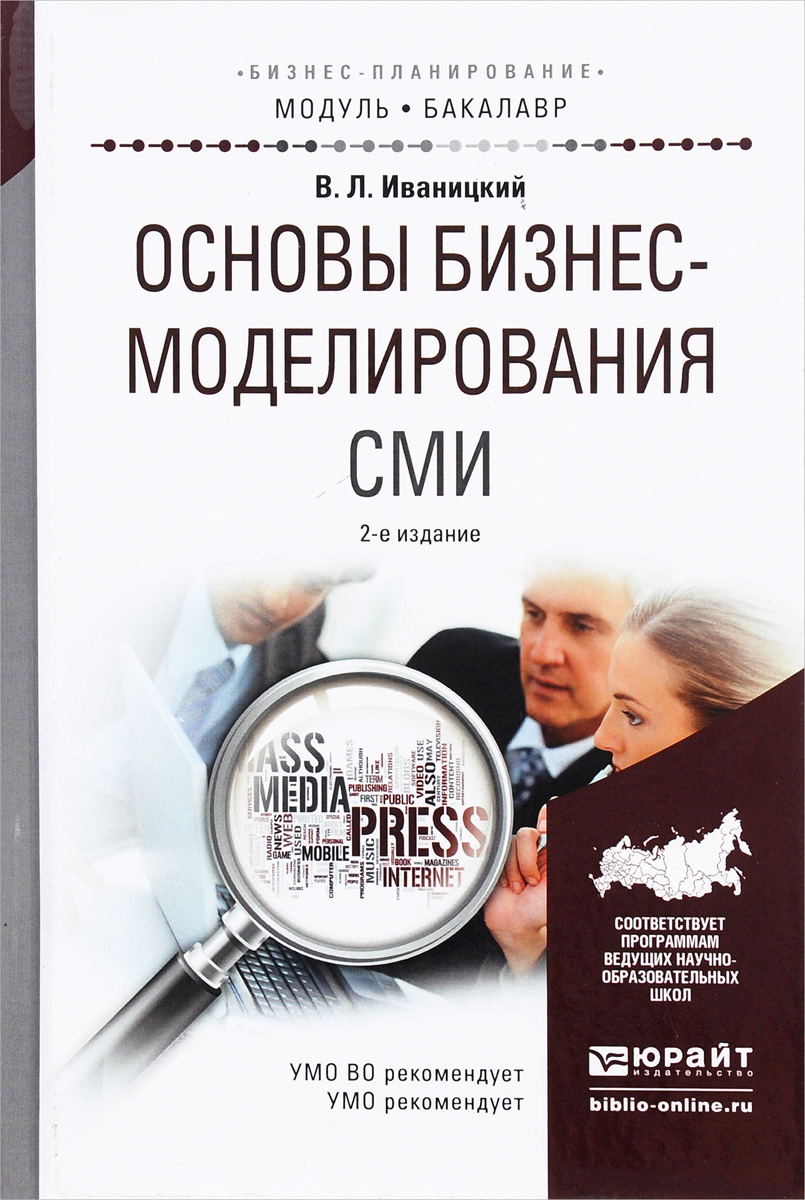 Основы бизнес-моделирования СМИ. Учебное пособие
