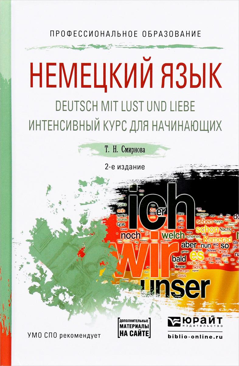 Т. Н. Смирнова Deutsch mit Lust und Liebe / Немецкий язык. Интенсивный курс для начинающих. Учебное пособие