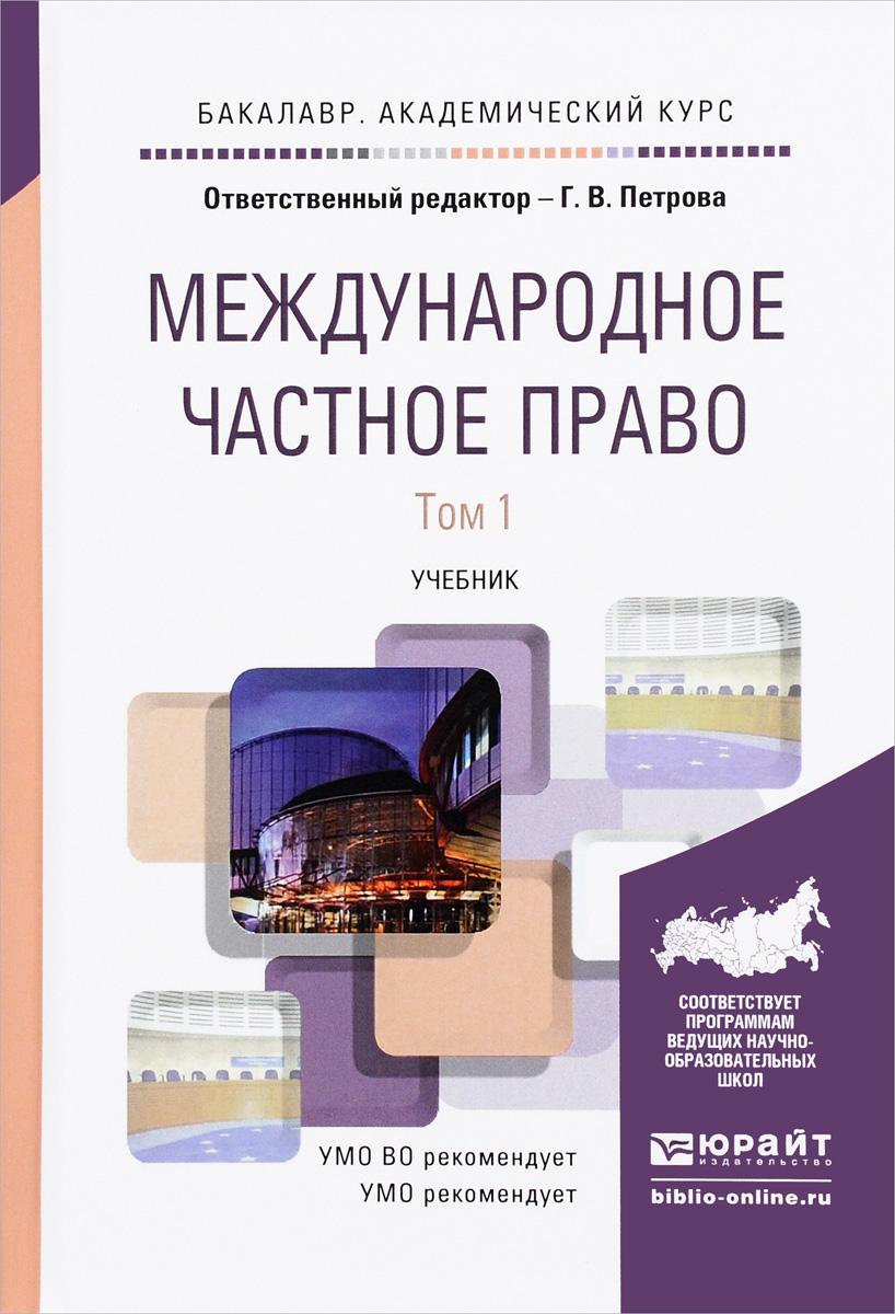 Международное частное право. В 2 томах. Том 1. Учебник