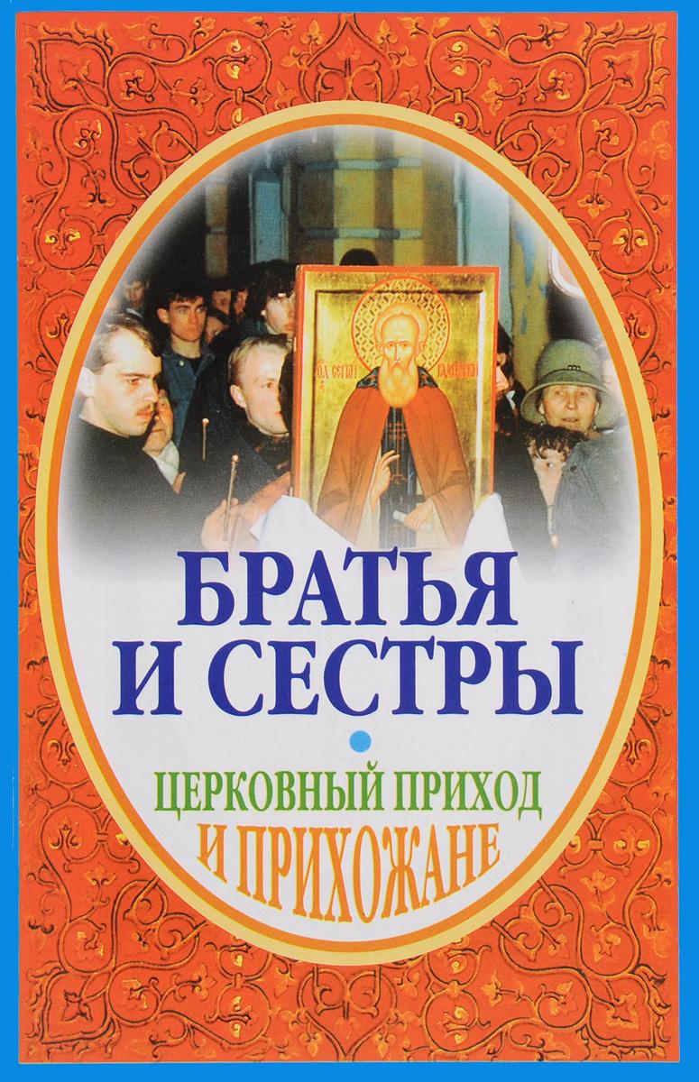 Иеромонах Серафим (Параманов) Братья и сестры. Церковный приход и прихожане иеромонах серафим параманов о снах