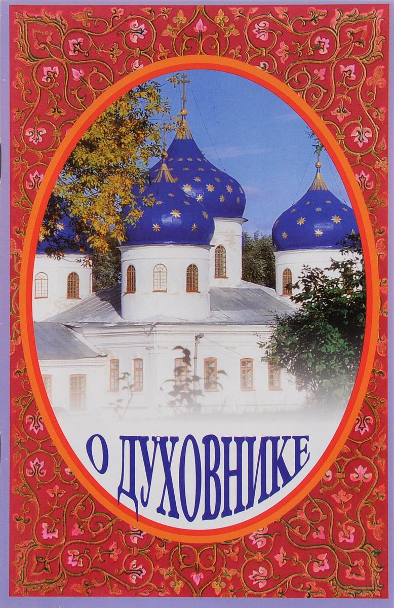 Иеромонах Серафим (Параманов) О духовнике иеромонах серафим параманов о снах