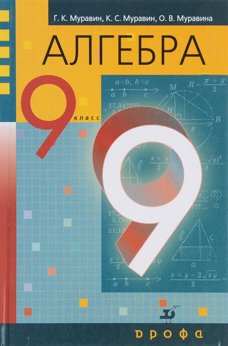 Муравин Г.К., Муравин К.С., Муравина О.В. Алгебра. 9 кл.  Учебник. (НСО) учебники дрофа химия 10кл учебник для профильного ур нсо