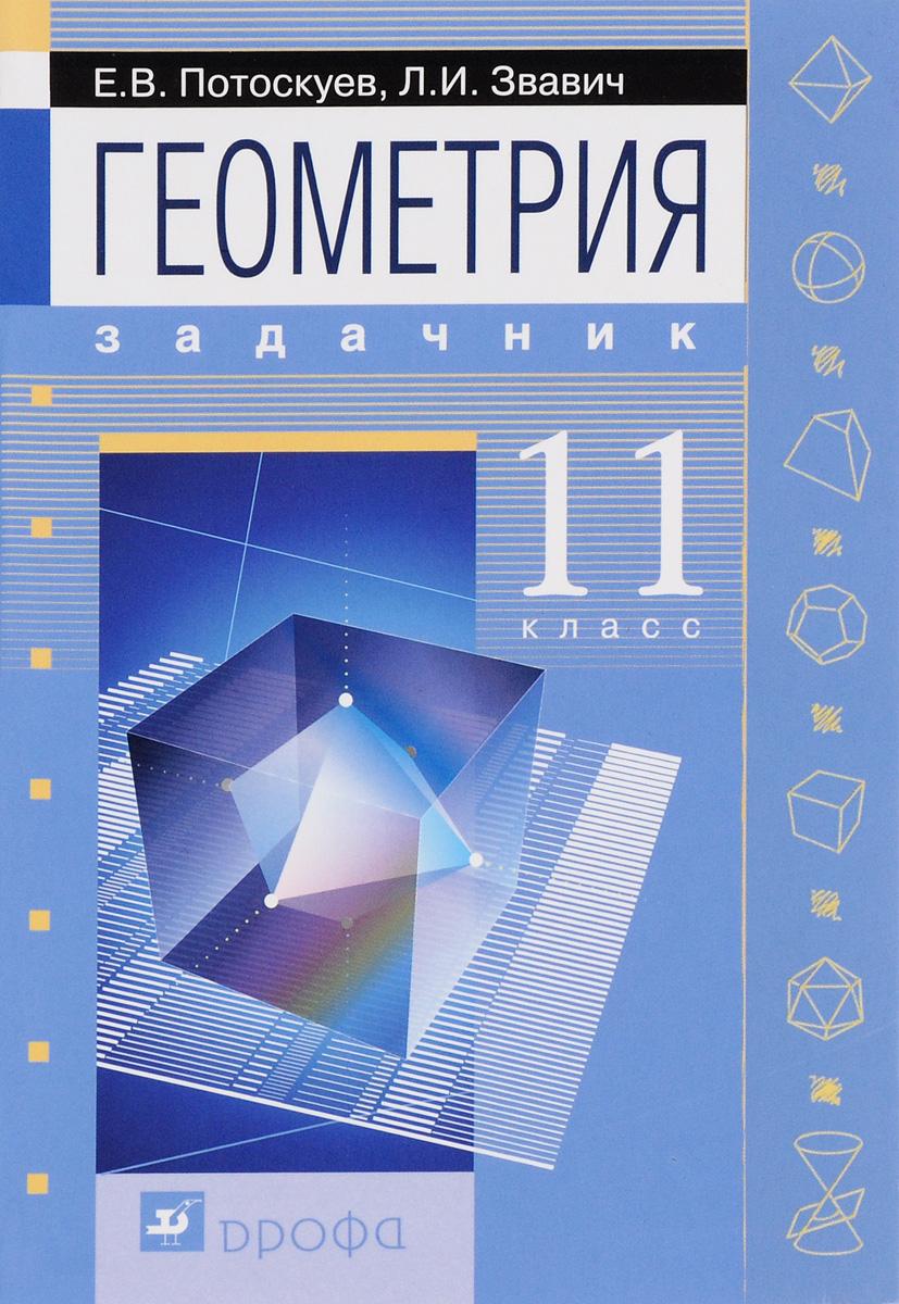 Zakazat.ru: Геометрия.11кл Задачник с угл.и проф.изуч.мат.. Потоскуев Е.В., Звавич Л.И.