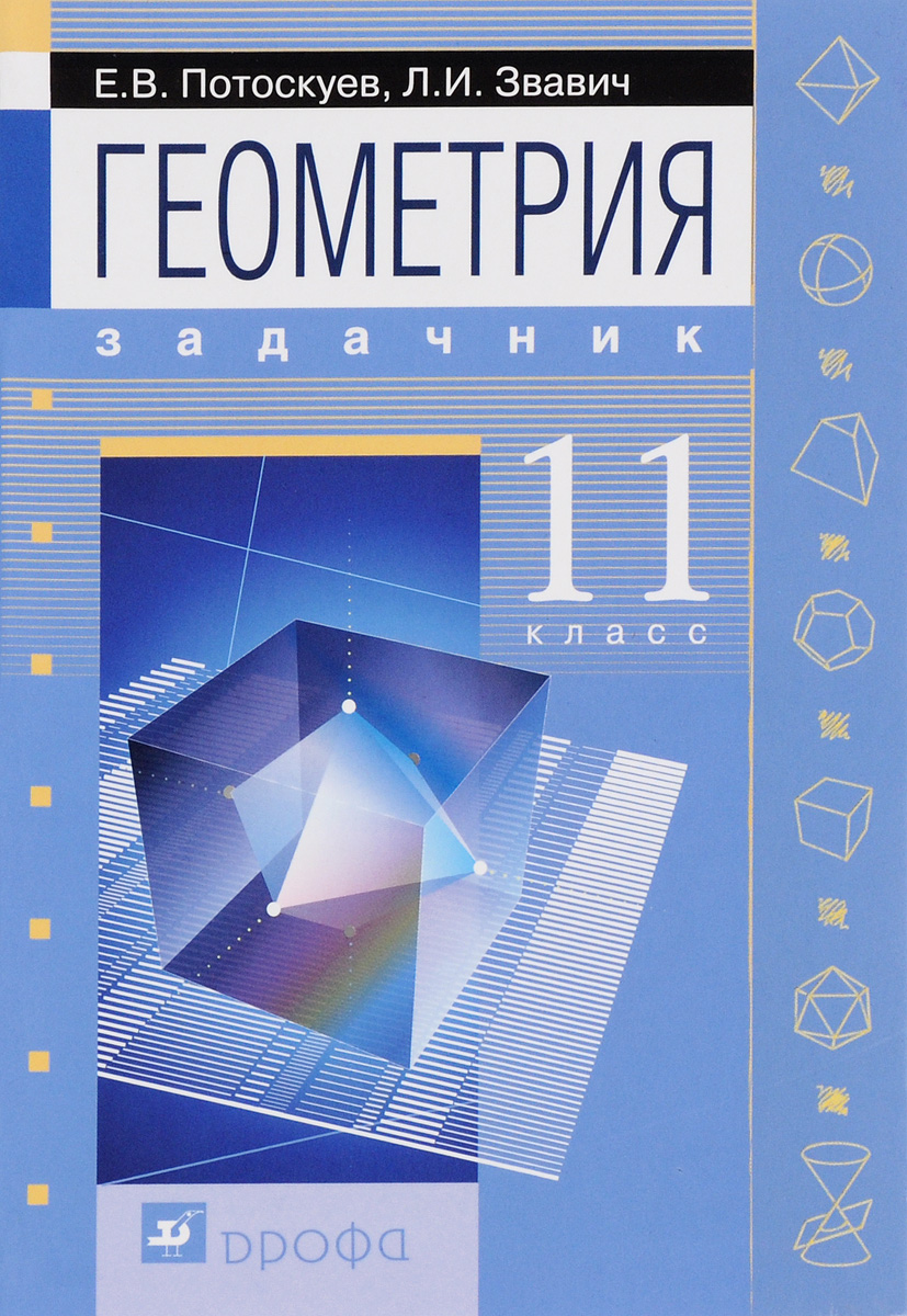 Геометрия.11кл Задачник с угл.и проф.изуч.мат.