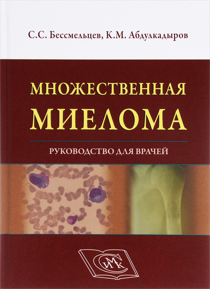 Множественная миелома. Руководство для врачей. С. С. Бессмельцев, К. М. Абдулкадыров