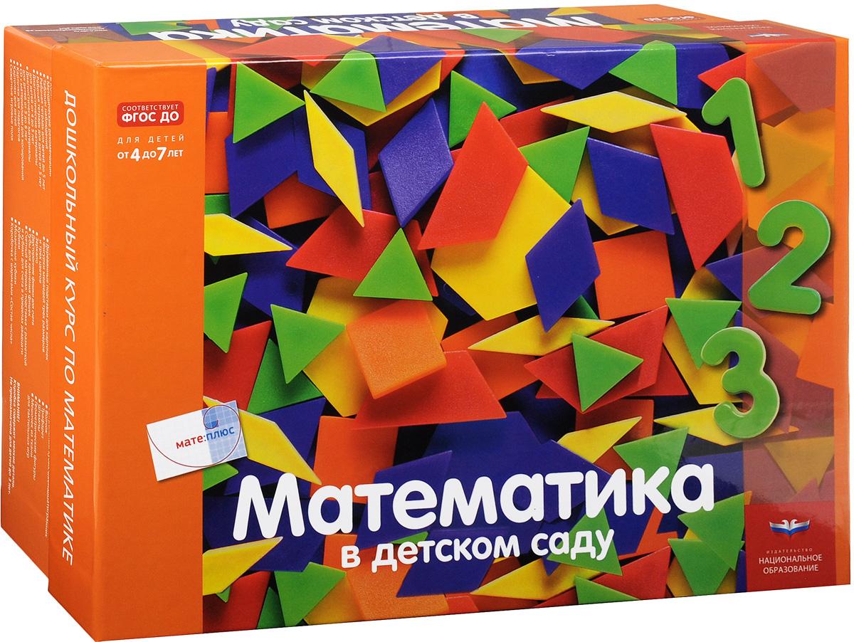 C. Кауфман, Дж. Лоренц Мате:плюс. Математика в детском саду математика я считаю до пяти рабочая тетрадь для детей 4 5 лет фгос до