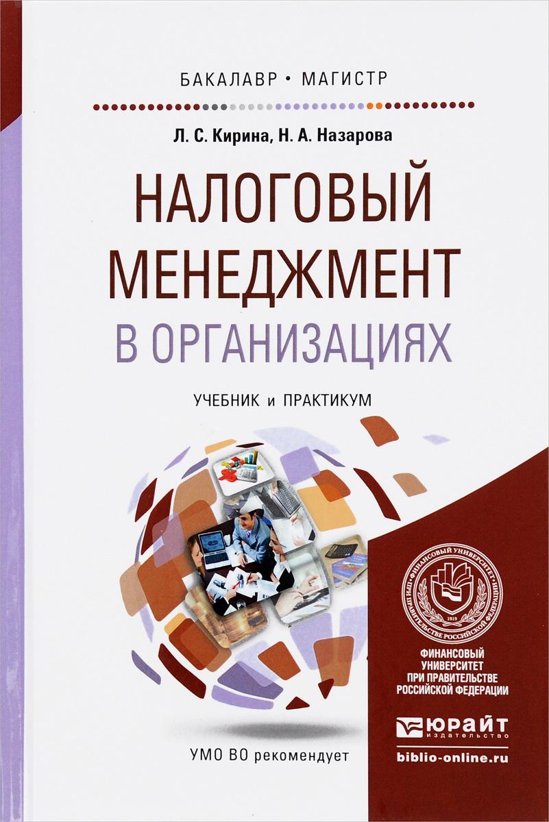 Налоговый менеджмент в организациях. Учебник и практикум