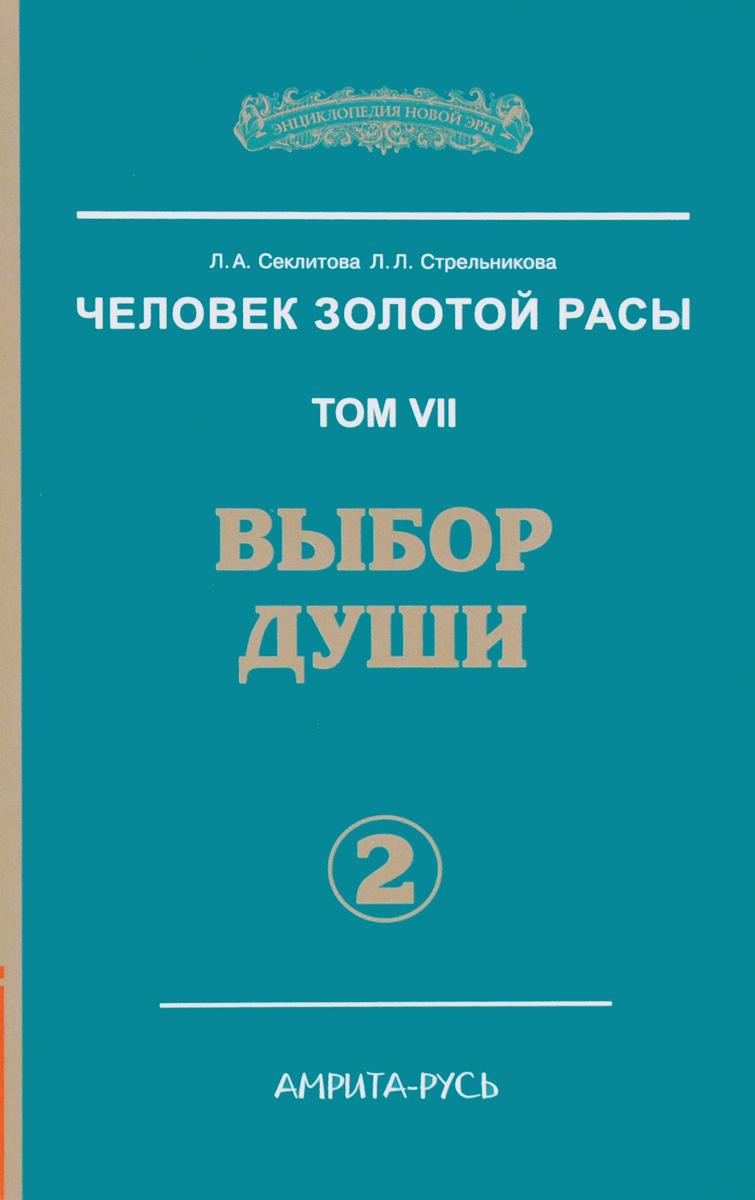 Л. А. Секлитова, Л. Л. Стрельникова Человек Золотой Расы. Том 7. Часть 2. Выбор души