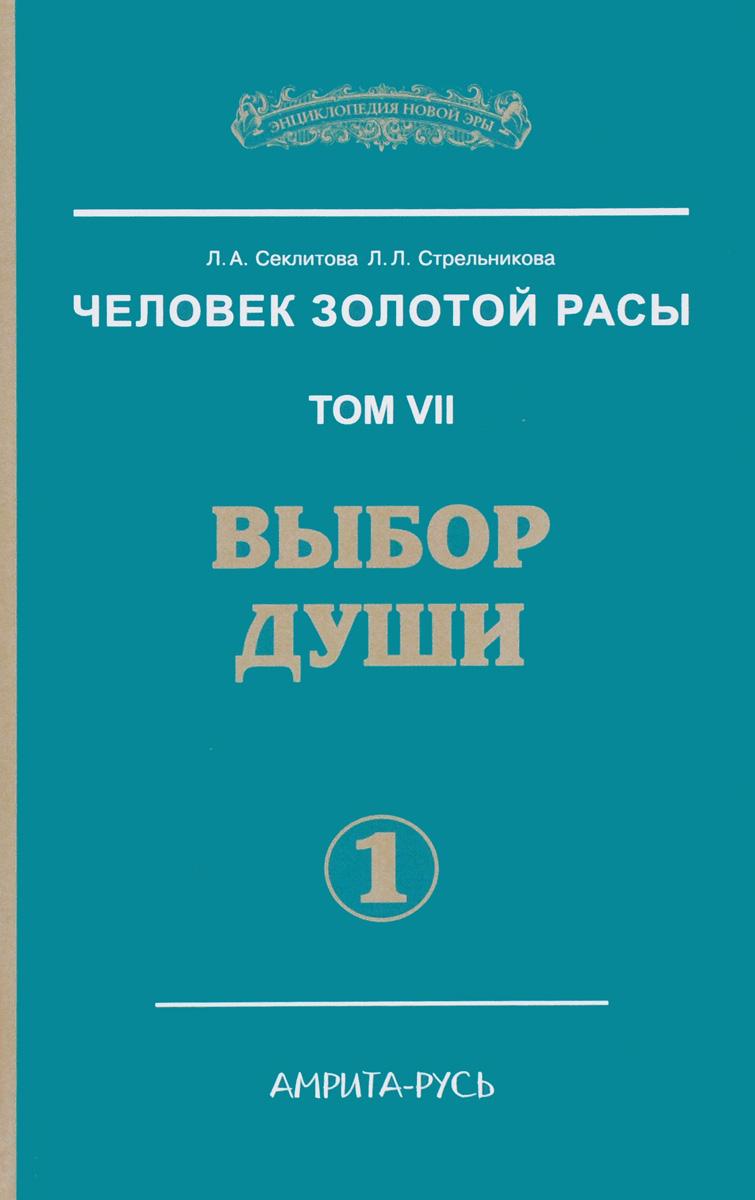 Л. А. Секлитова, Л. Л. Стрельникова Человек Золотой Расы. Том 7. Часть 1. Выбор души