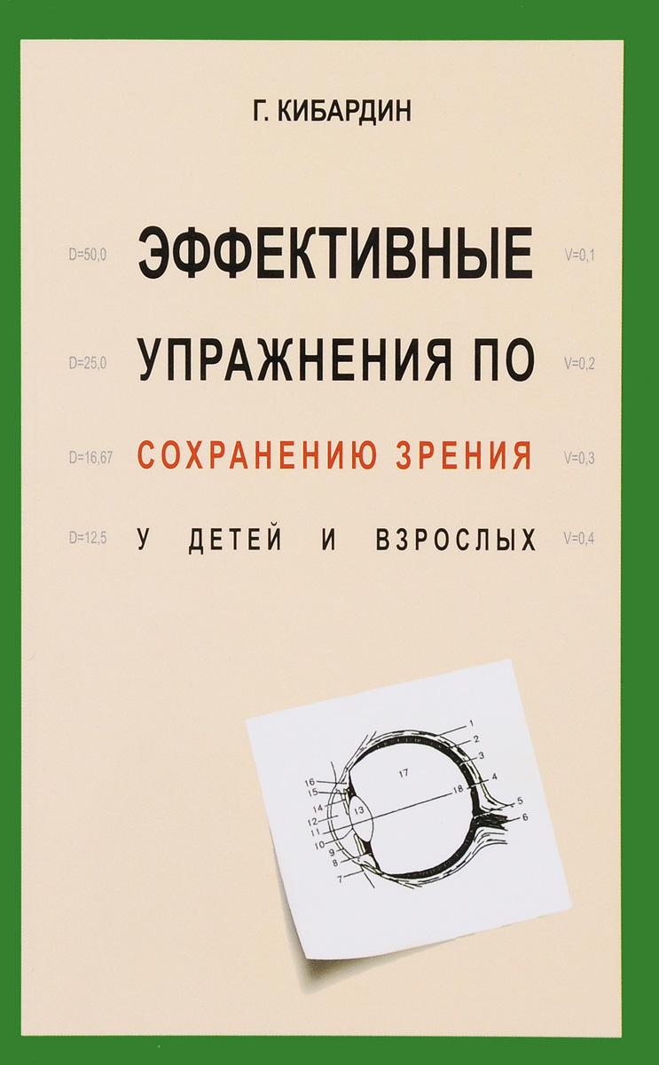 Г. Кибардин Эффективные упражнения по сохранению зрения у детей и взрослых б у книги по медицине в минске
