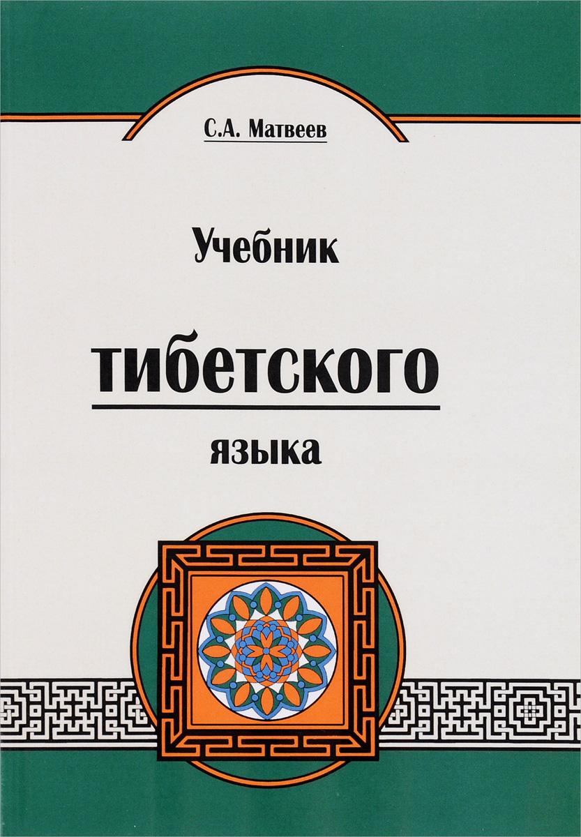 С. А. Матвеев Учебник тибетского языка