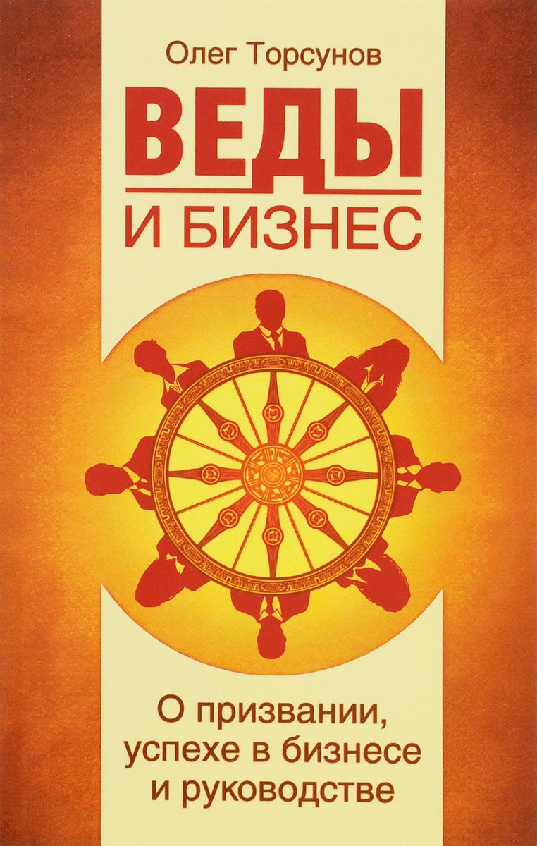 Олег Торсунов. Веды и бизнес. О призвании, успехе в бизнесе и руководстве