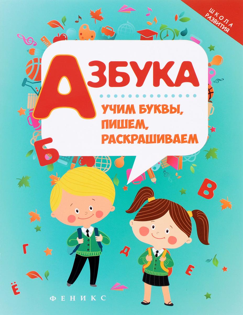 Азбука. Учим буквы, пишем, раскрашиваем disney игра алфавит учим буквы и цифры принцессы