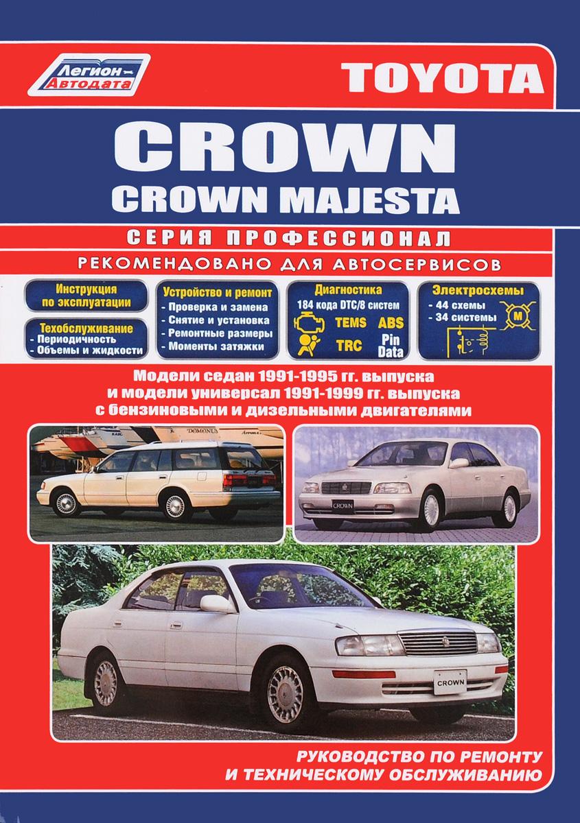 Toyota Crown / Crown Majesta. Руководство по ремонту и техническому обслуживанию toyota crown модели 2wd