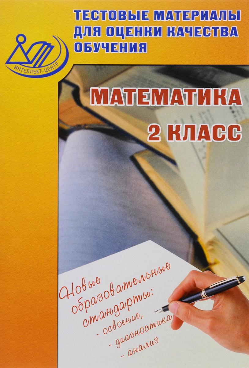 Математика. 2 класс. Тестовые материалы для оценки качества обучения. Учебное пособие