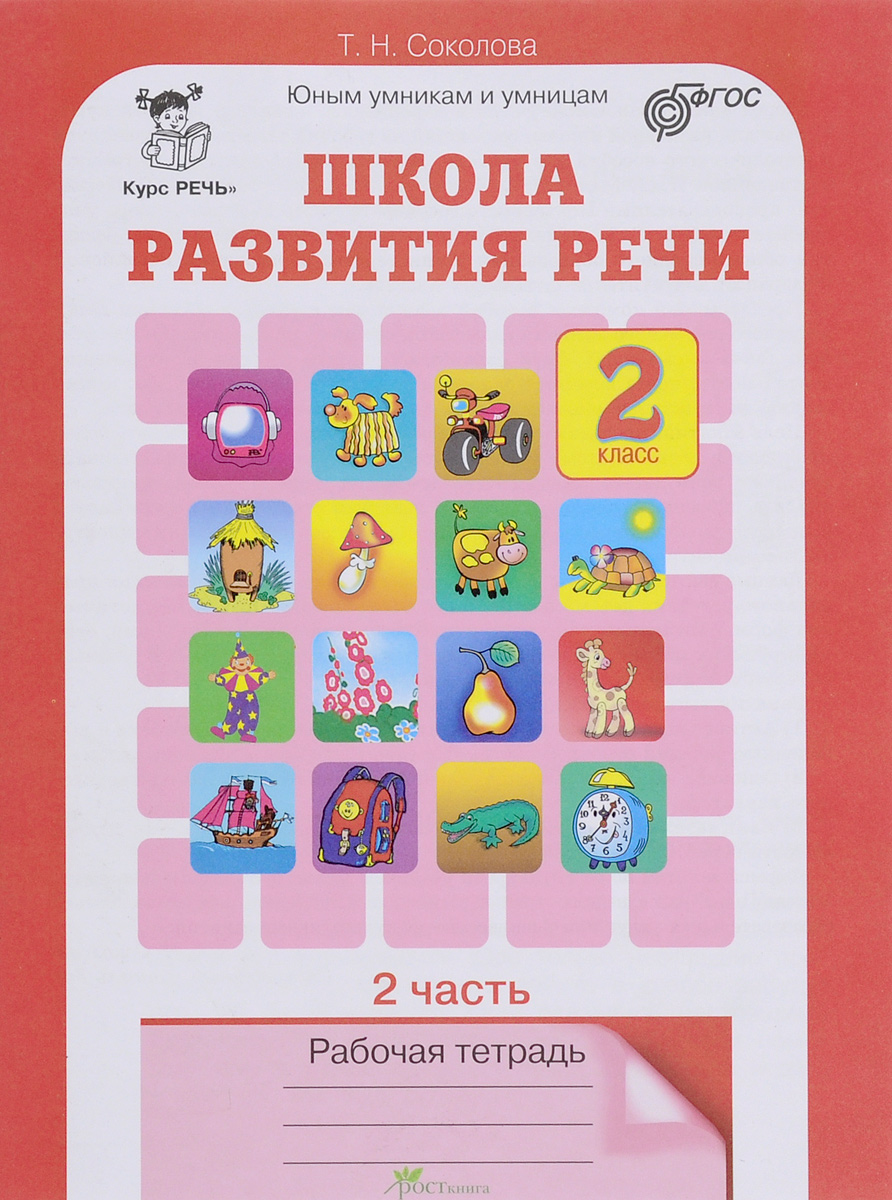 купить Т. Н. Соколова Школа развития речи. Курс