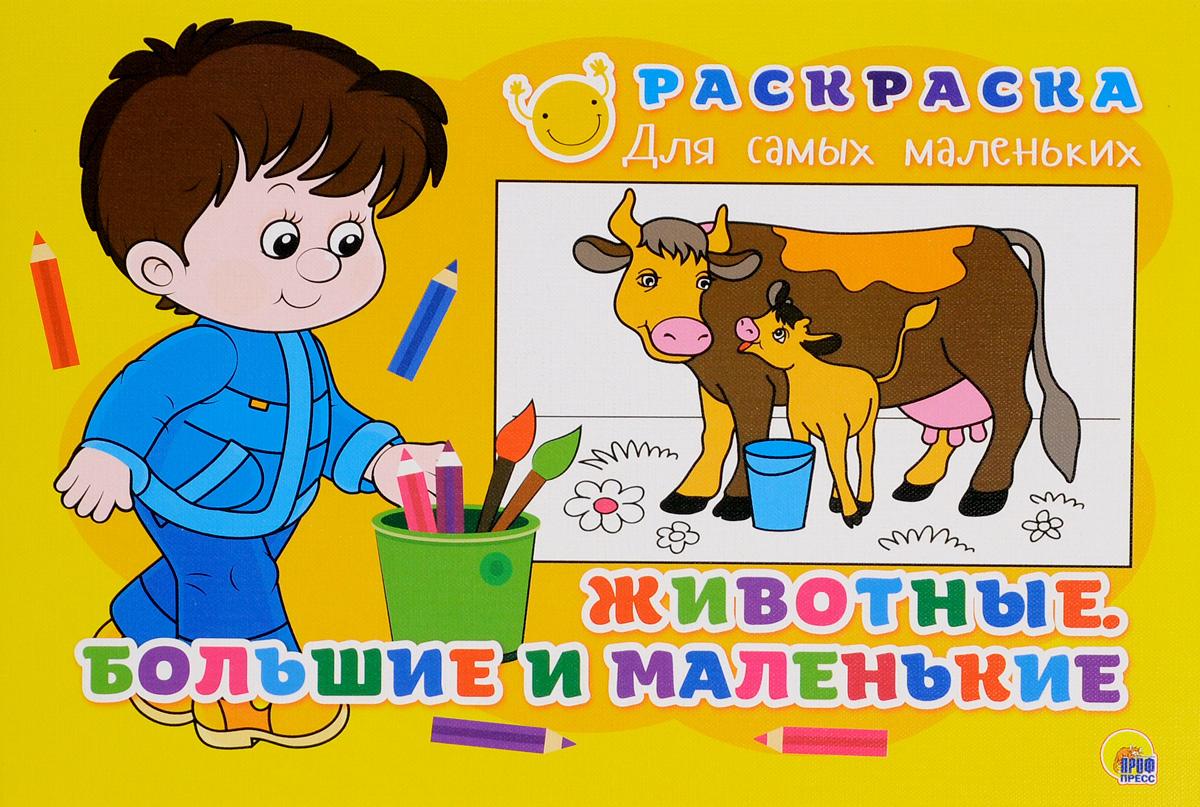 Животные. Большие и маленькие ISBN: 978-5-378-26354-7 корнеева ольга т раскраска а4 для малышей енот isbn 978 5 378 02147 5