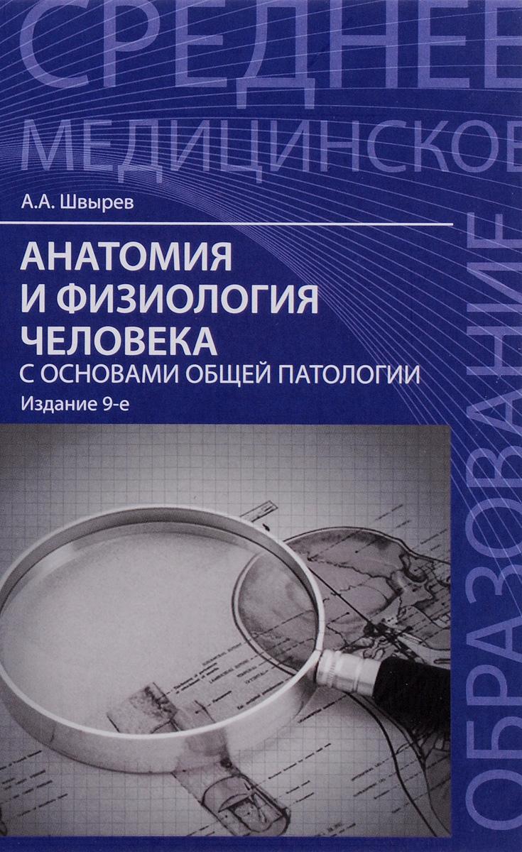 Анатомия и физиология человека с основами общей патологии. Учебное пособие