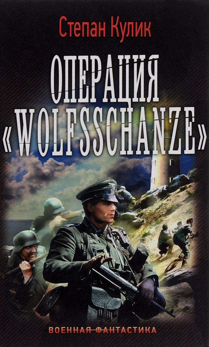 Степан Кулик Операция Wolfsschanze