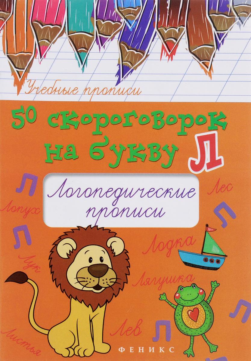М. С. Жученко 50 скороговорок на букву Л. Логопедические прописи