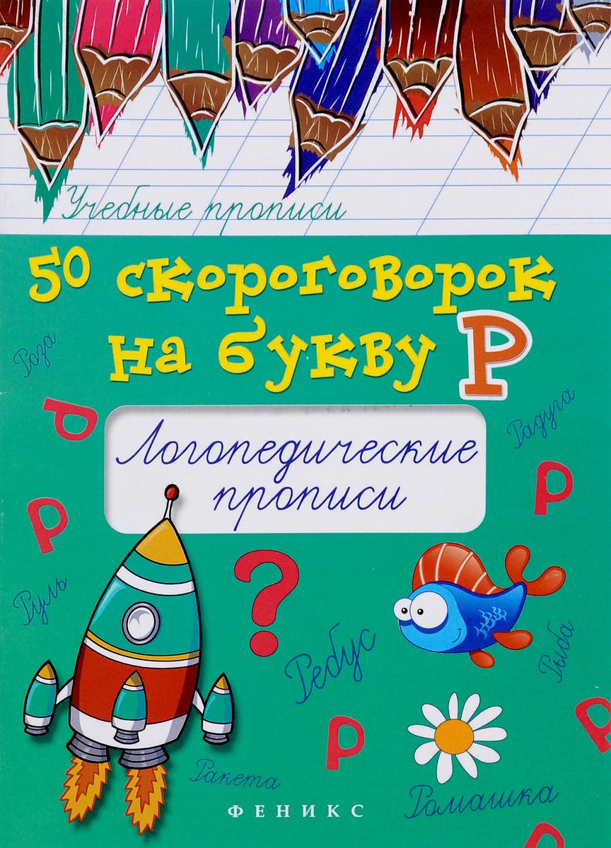 М. С. Жученко 50 скороговорок на букву Р. Логопедические прописи