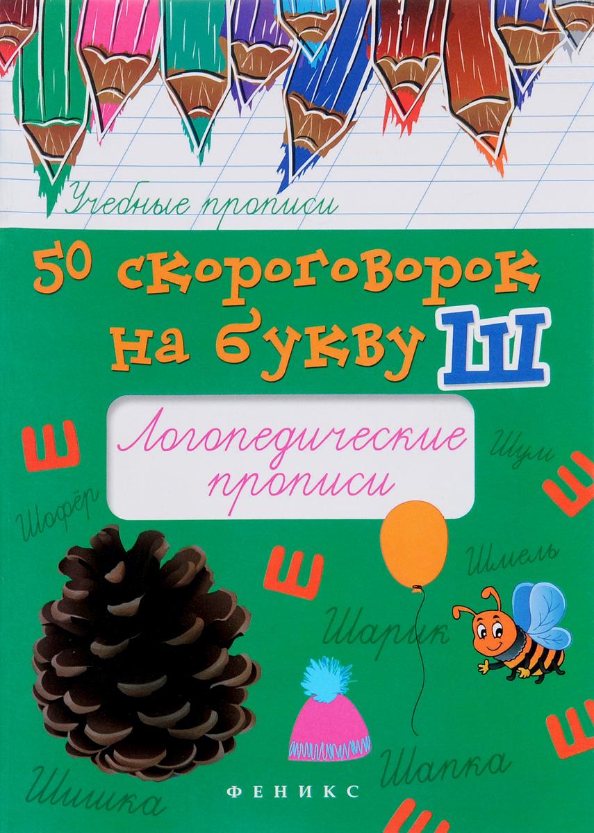 М. С. Жученко 50 скороговорок на букву Ш. Логопедические прописи