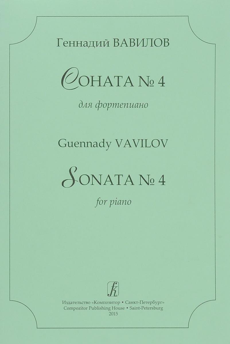 Геннадий Вавилов Соната №4 для фортепиано / Sonata №4 For Piano экран для ванны triton соната торцевой