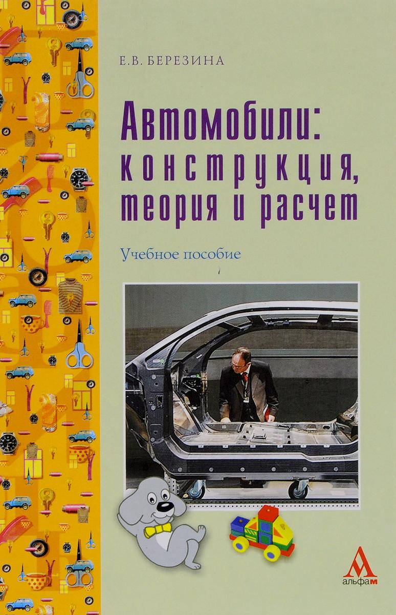 Е. В. Березина Автомобили. Конструкция, теория и расчет. Учебное пособие
