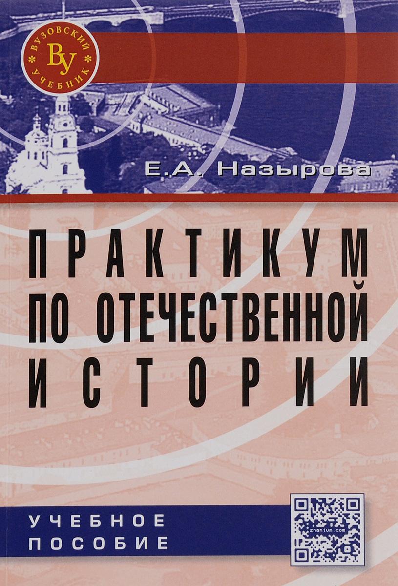 Практикум по отечественной истории. Учебное пособие.