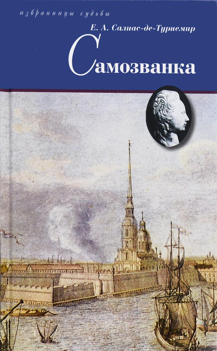 Е. А. Салиас-де-Турнемир Самозванка лэндон д обольстительная самозванка роман