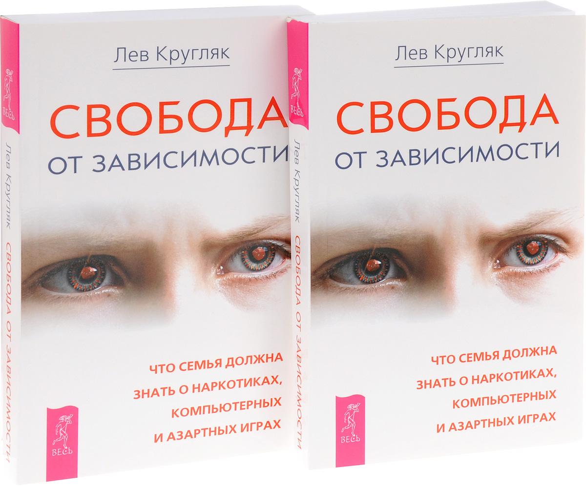 Свобода от зависимости (комплект из 2 книг).
