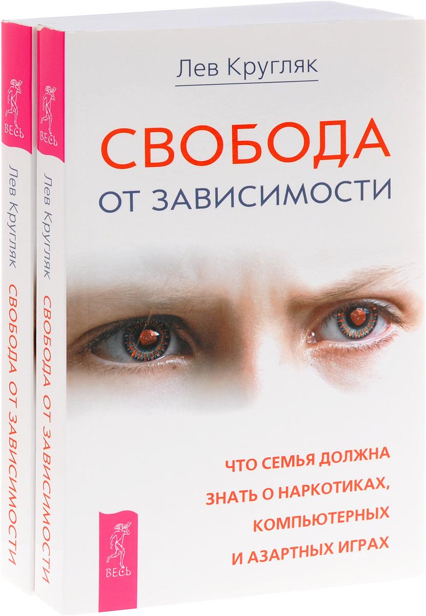 Свобода от зависимости (комплект из 2 книг)