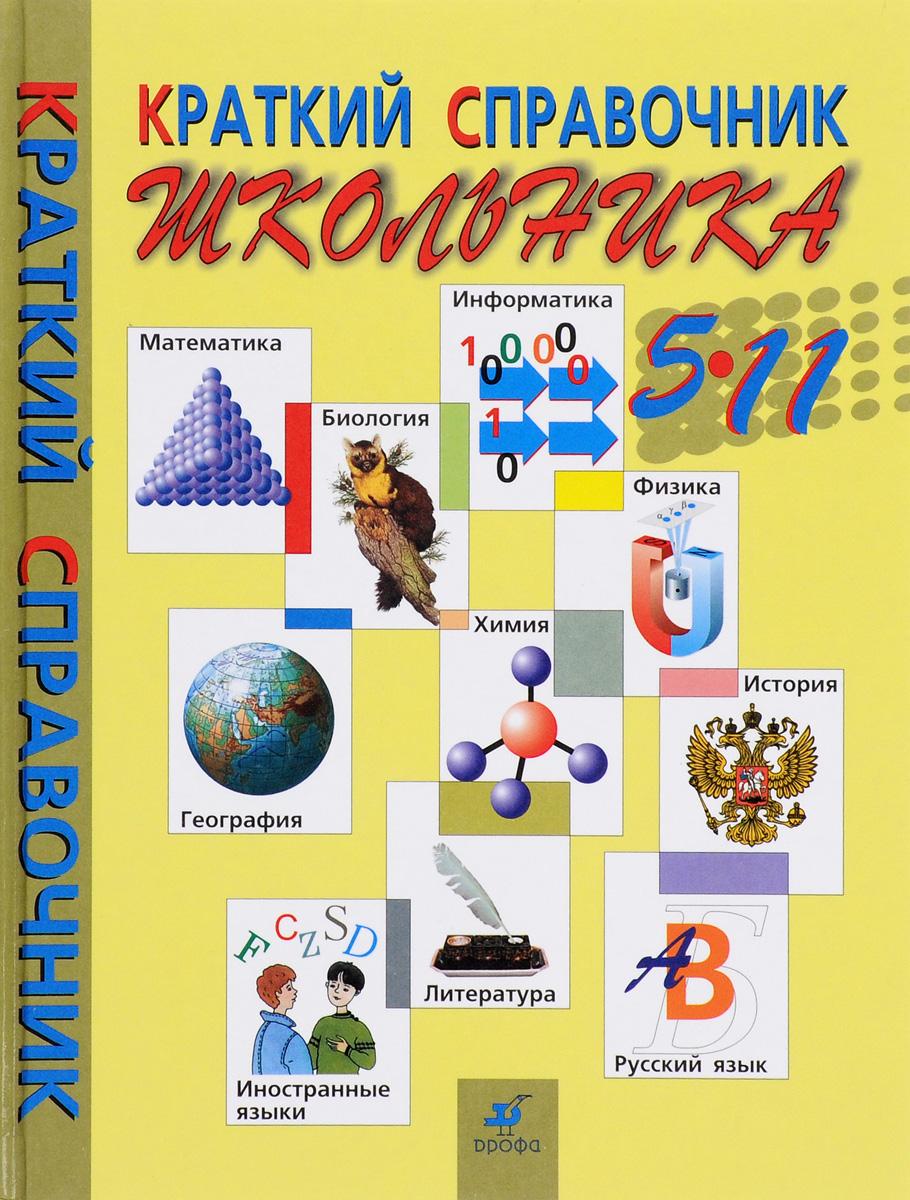 Алтынов П. И. и др. Краткий справочник школьника 5-11кл(СД)