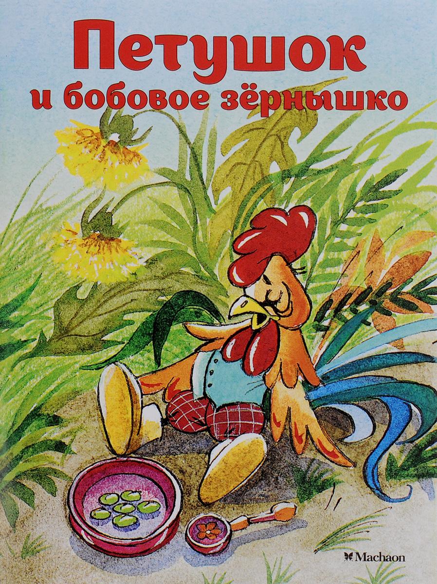 Петушок и бобовое зернышко петушок и бобовое зернышко кот и лиса