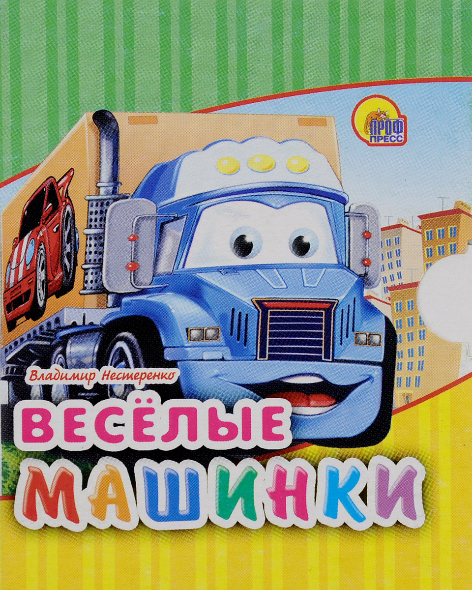 Владимир Нестеренко Веселые машинки (миниатюрное издание)