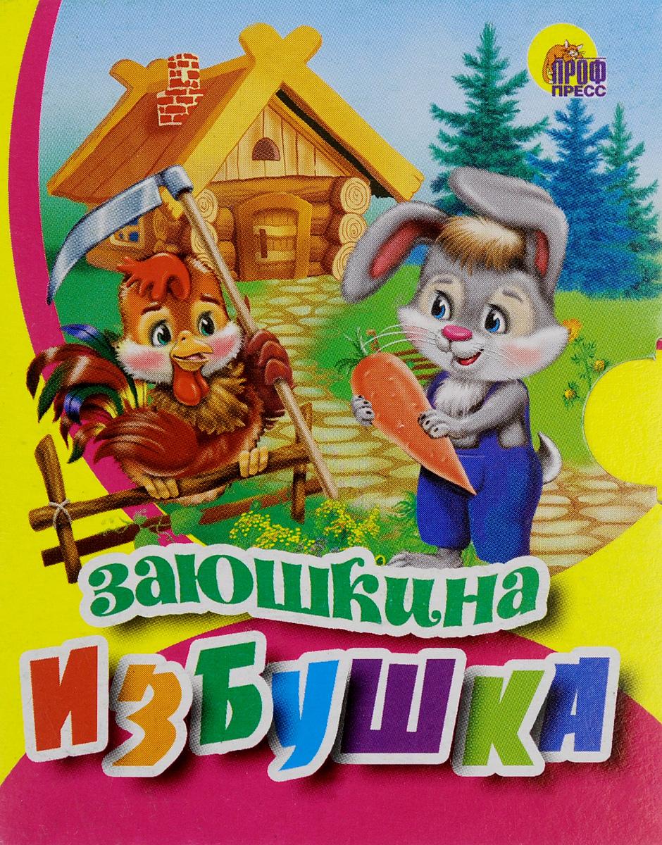 Заюшкина избушка (миниатюрное издание) людмила петрушевская сказка с тяжелым концом миниатюрное издание