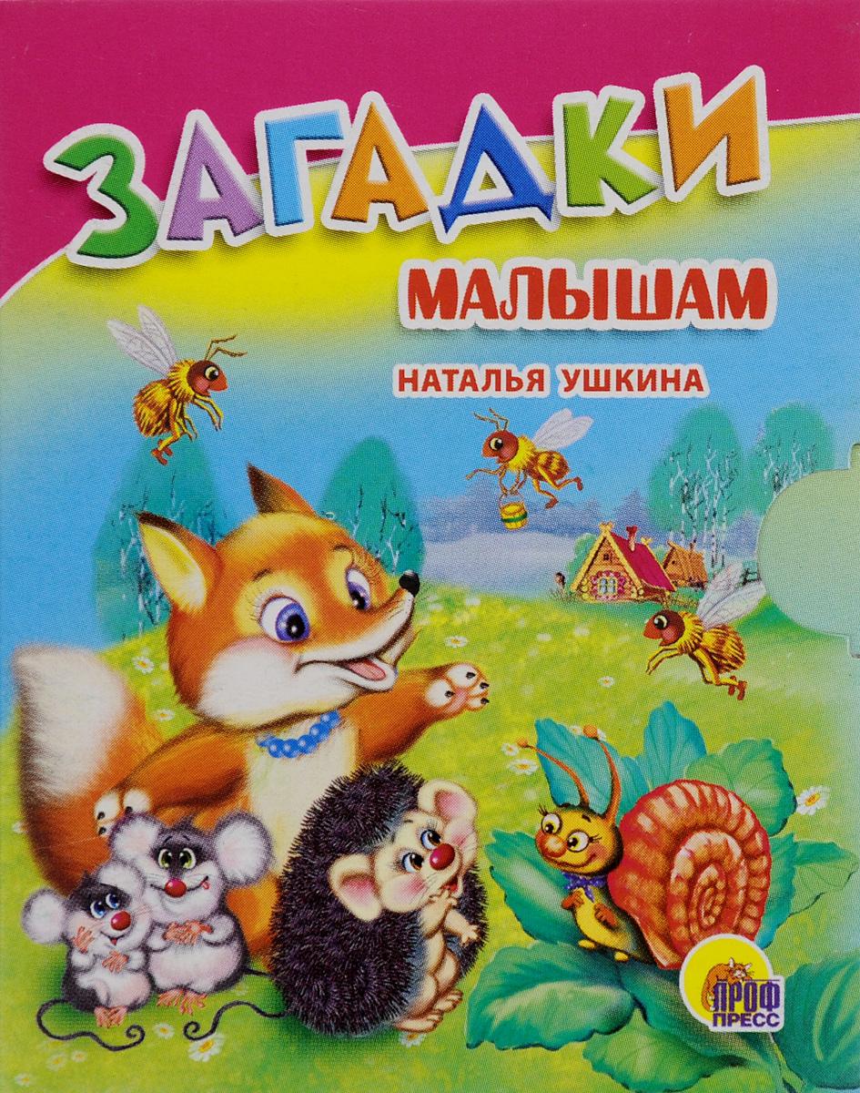 Загадки малышам (миниатюрное издание)