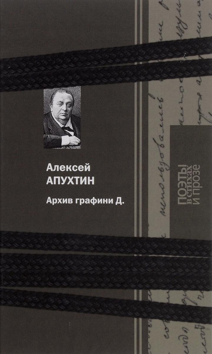 Алексей Апухтин Архив графини Д.