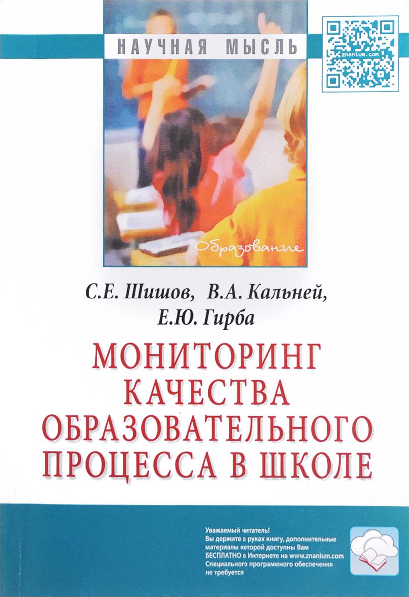 С. Е. Шишов, В. А. Кальней, Е. Ю. Гирба Мониторинг качества образовательного процесса в школе