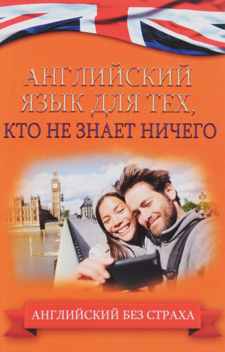 А. А. Комнина Английский язык для тех, кто не знает ничего а а комнина английский язык освоить просто в любом возрасте самоучитель для любимых родителей