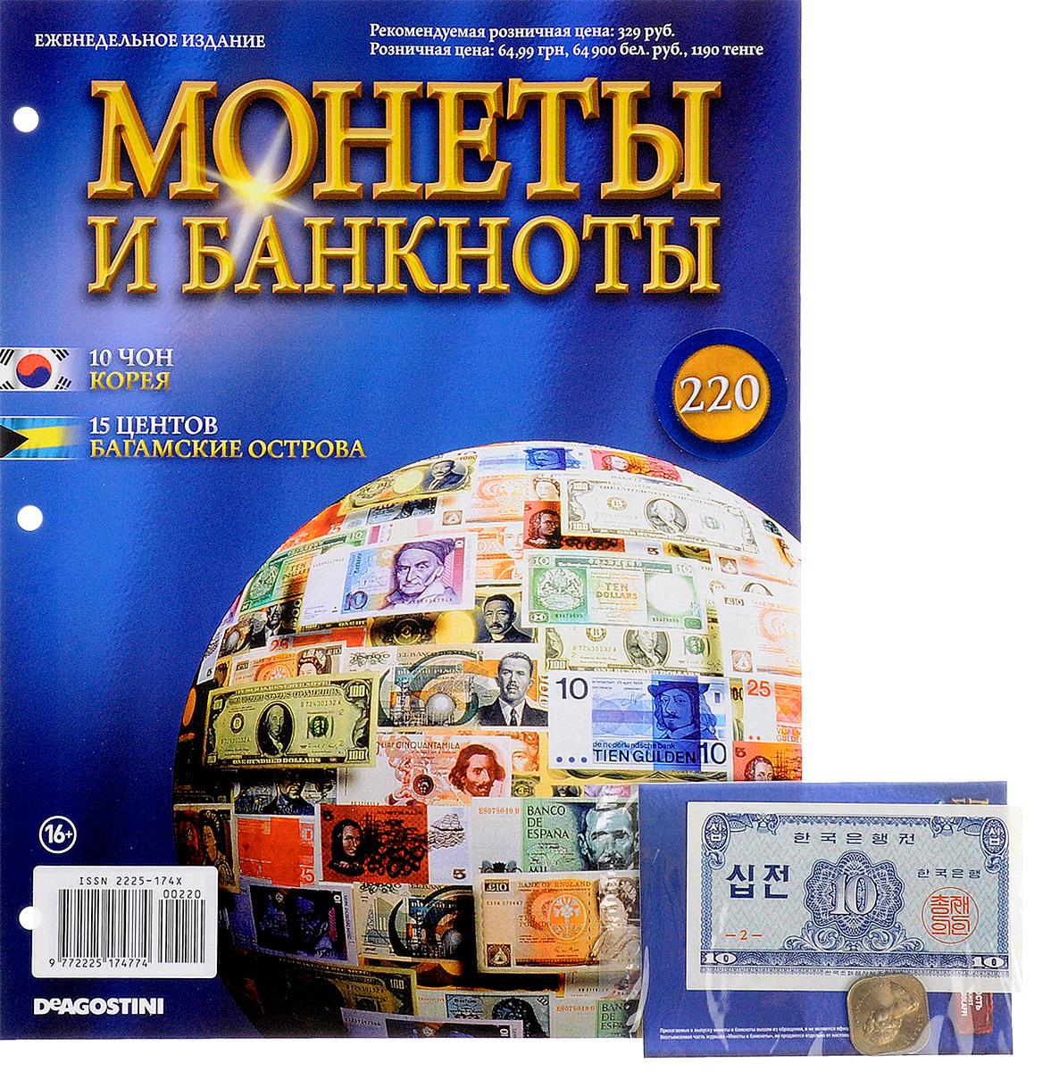 Журнал Монеты и банкноты №220