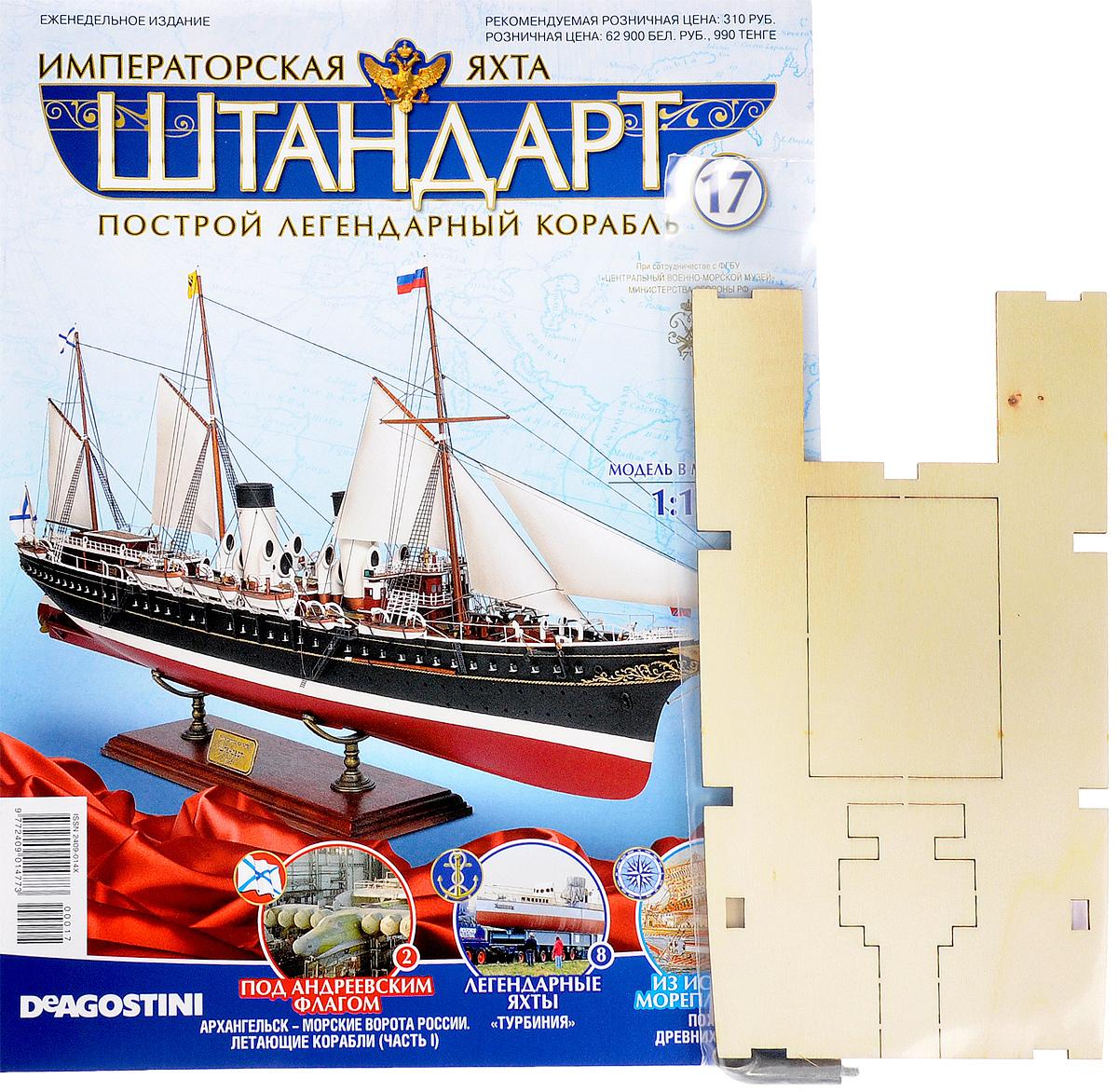 Журнал Императорская яхта Штандарт №17