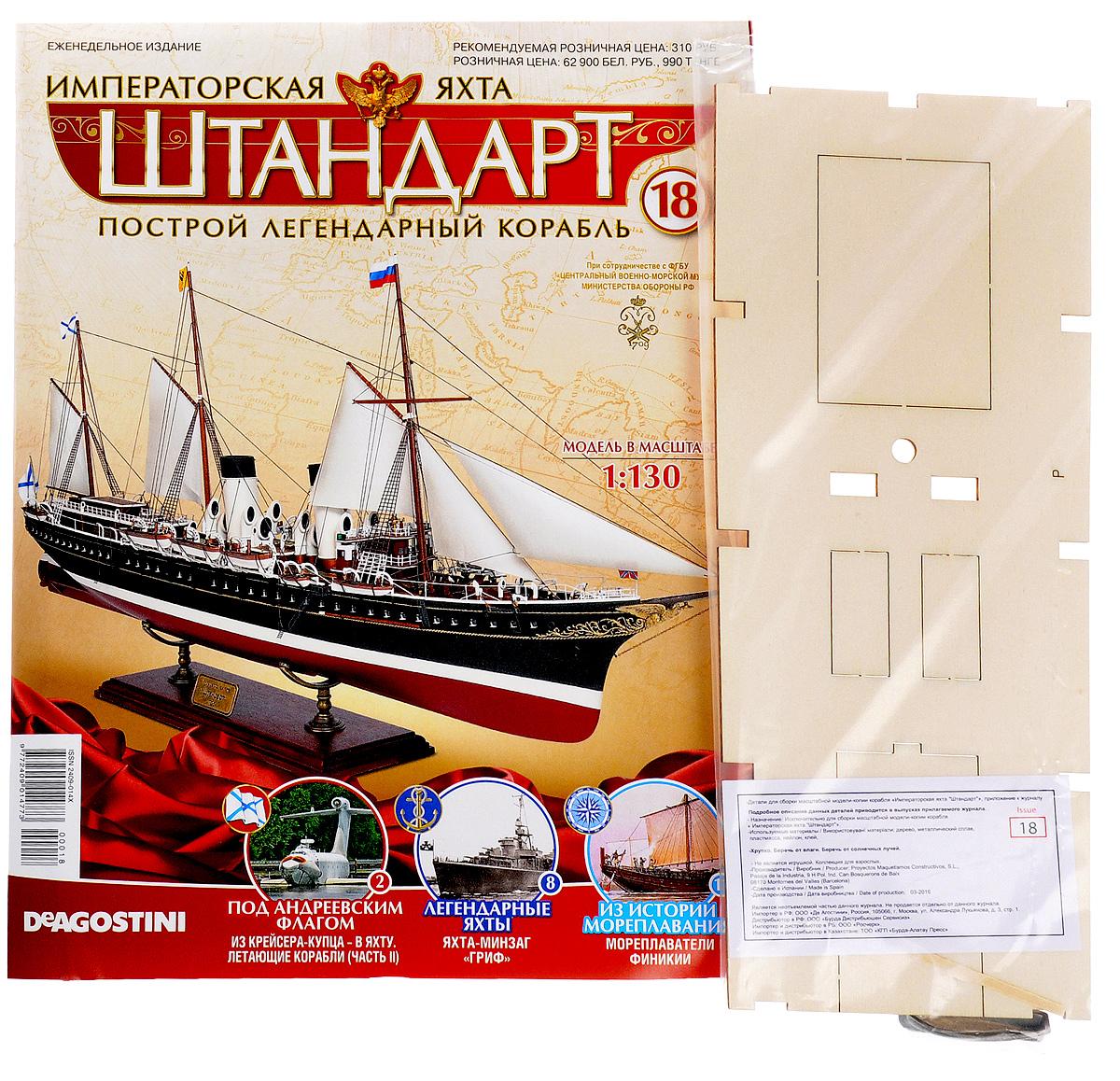 Журнал Императорская яхта Штандарт №18