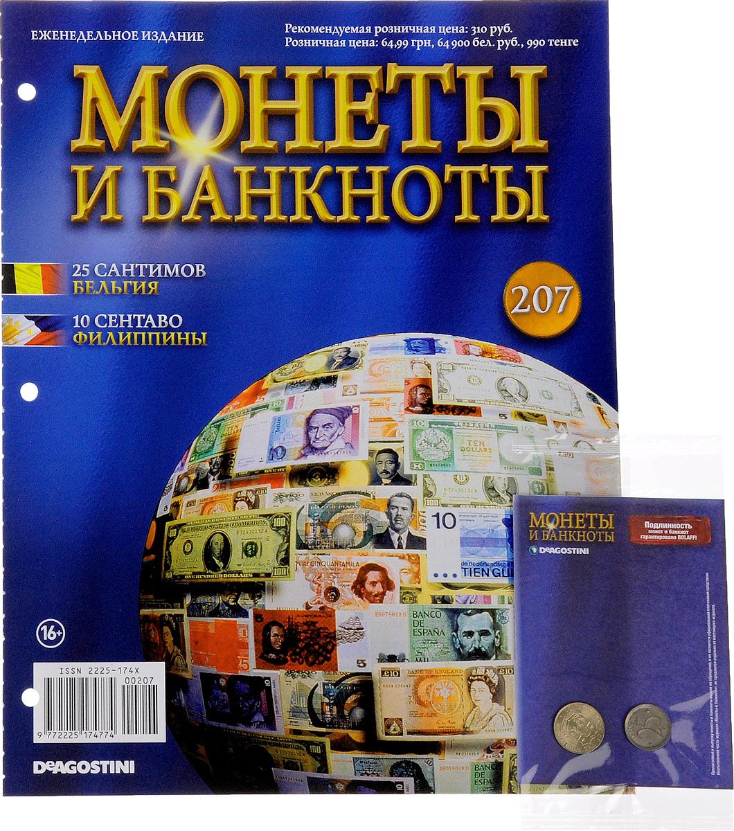 Журнал Монеты и банкноты №207 монеты в сургуте я продаю
