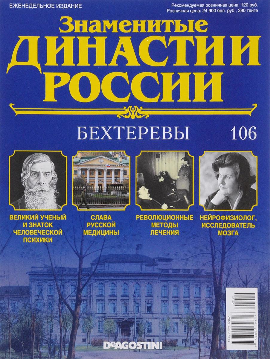 Журнал Знаменитые династии России №106 журнал знаменитые династии россии 85