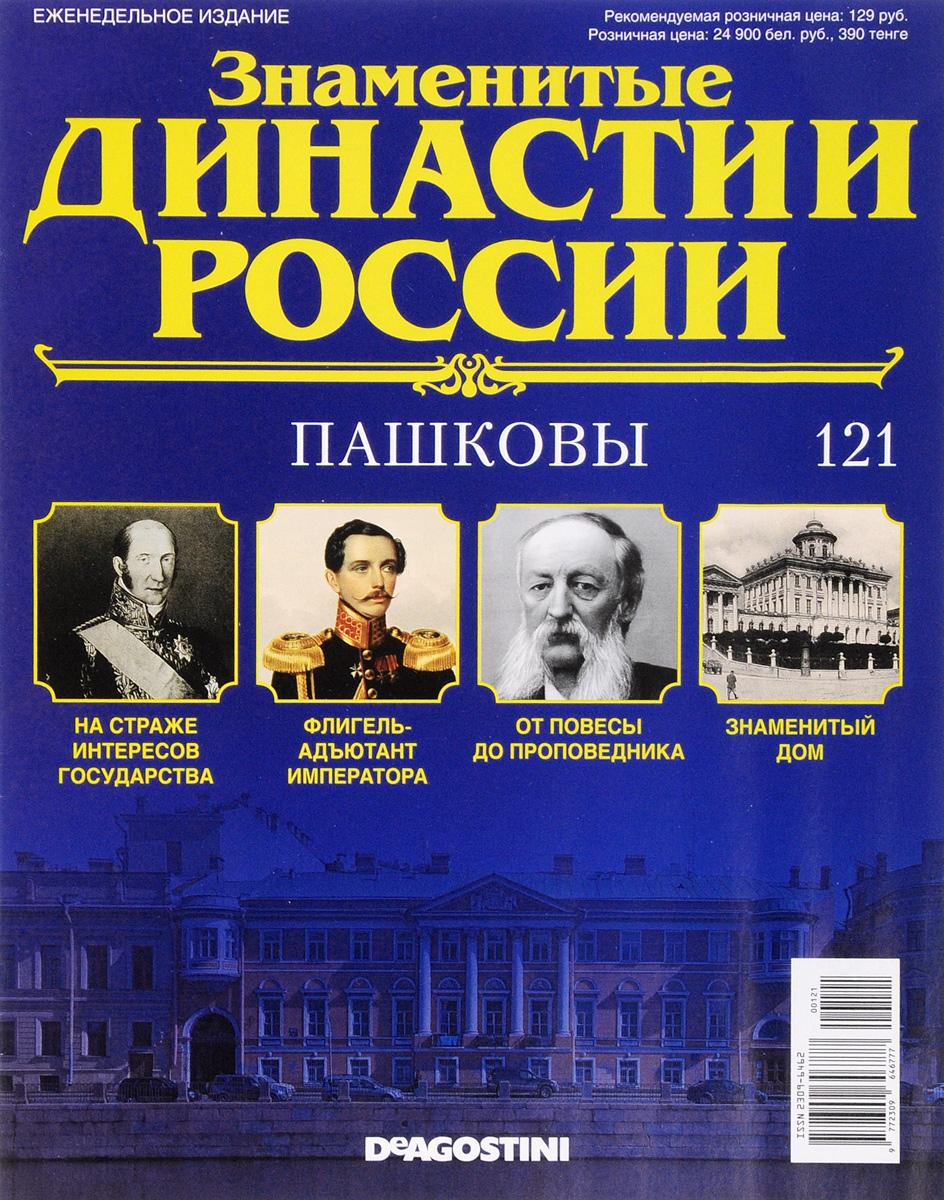 Журнал Знаменитые династии России №121 журнал знаменитые династии россии 85