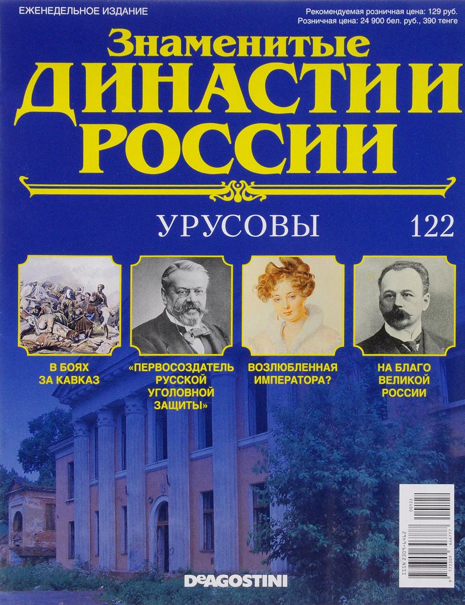 Журнал Знаменитые династии России №122 журнал знаменитые династии россии 85