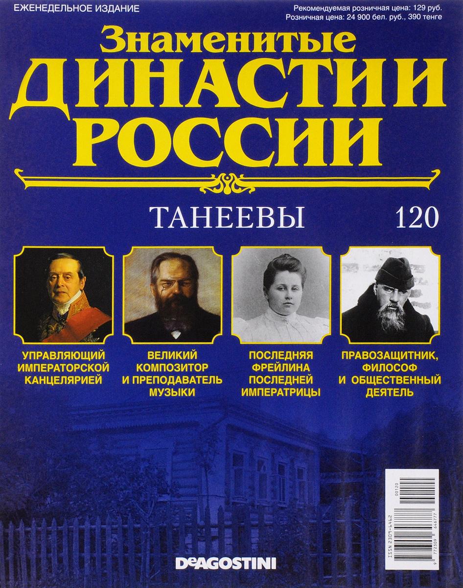Журнал Знаменитые династии России №120 журнал знаменитые династии россии 85