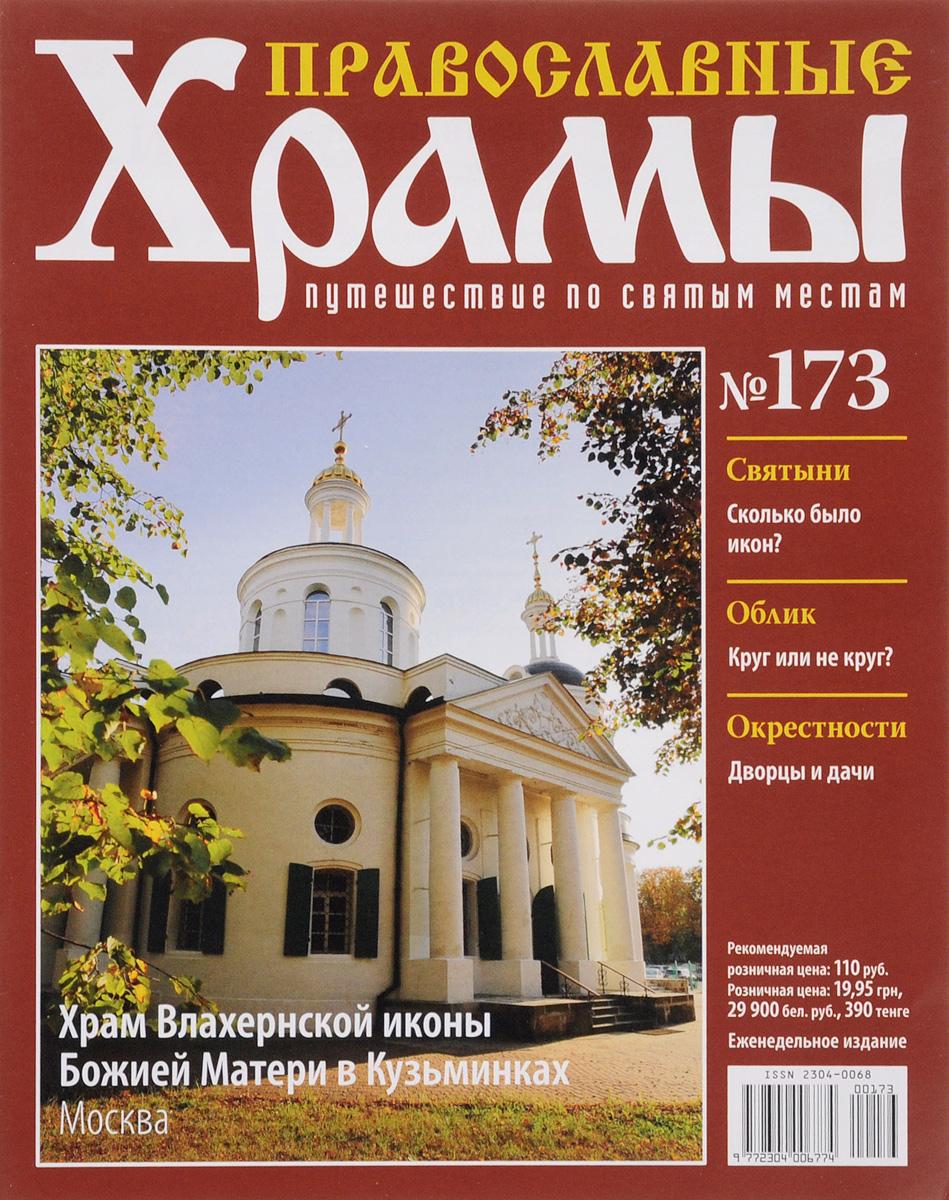 Журнал Православные храмы. Путешествие по святым местам №173