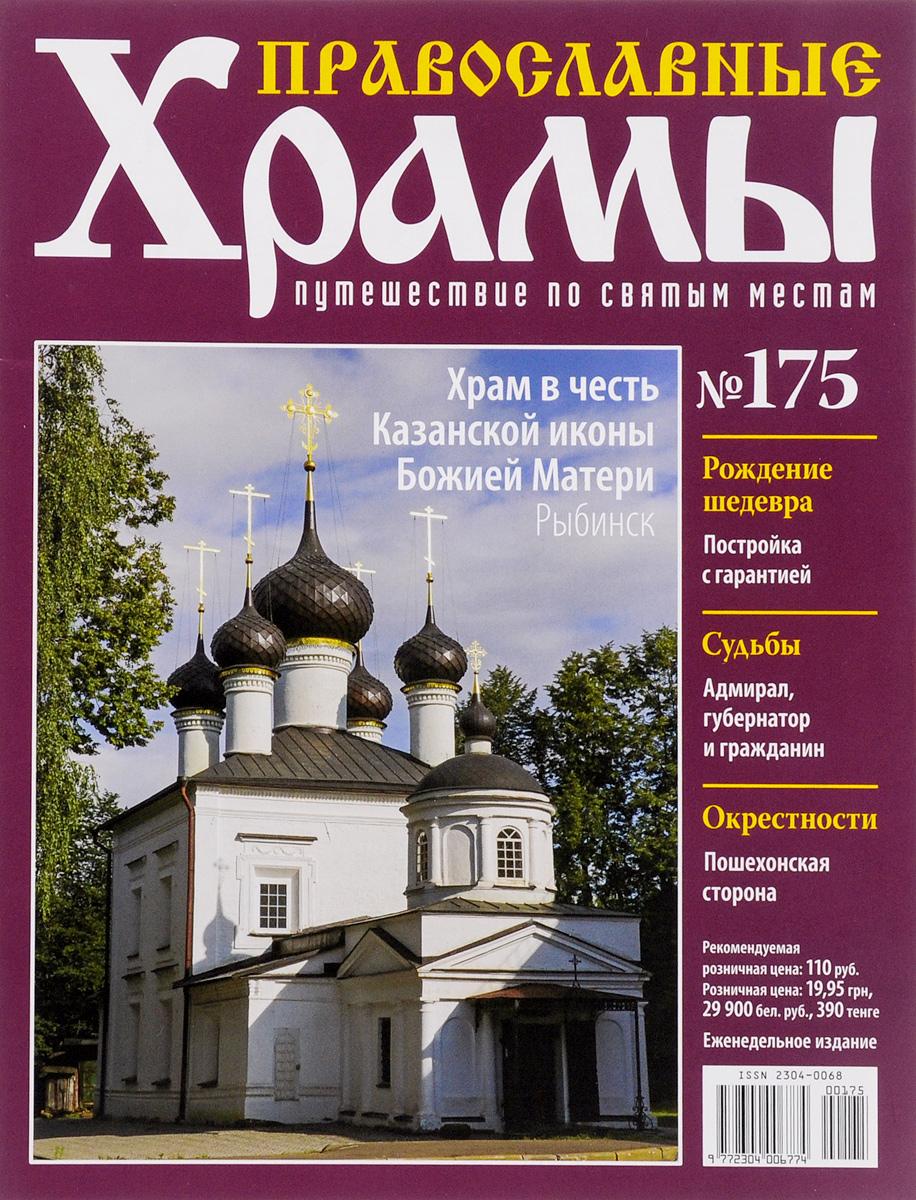 Журнал Православные храмы. Путешествие по святым местам №175